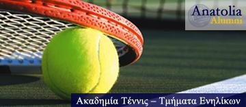 tmima-enilikon-tennis